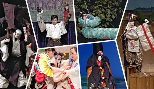 伝統人形芝居の世界にどっぷり浸る4日間