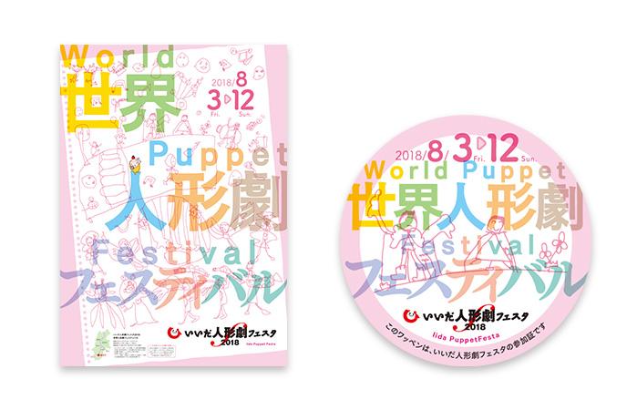 いいだ人形劇フェスタ2018のポスターとワッペン
