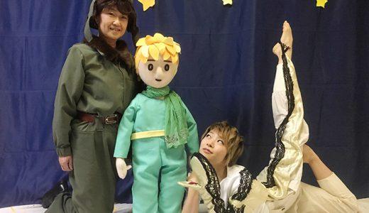 ル プチ プリンス 〜星の王子さま〜