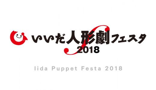いいだ人形劇フェスタ2018 開催決定!