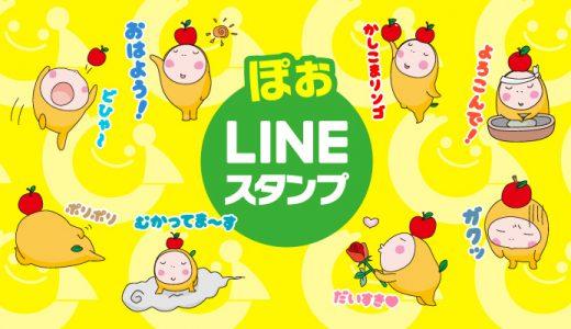 ぽぉ公式LINEスタンプ配信スタート!