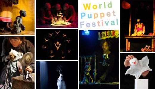 今年のフェスタは「世界の人形劇」
