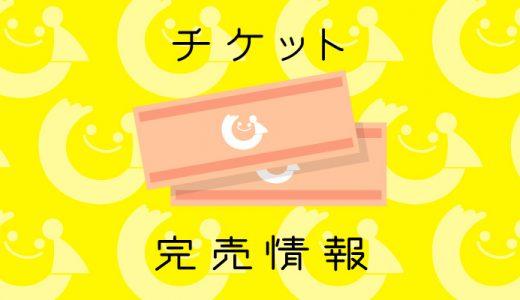チケットの完売状況(8月2日13:00現在)