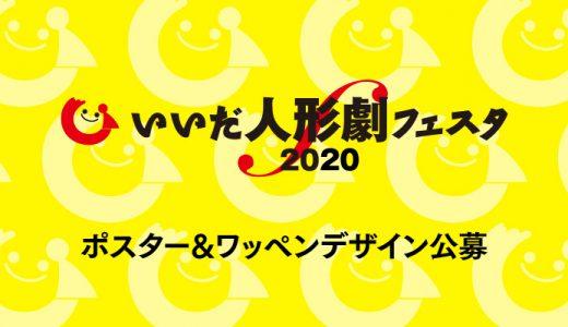 いいだ人形劇フェスタ2020のポスター&ワッペンデザインを募集します