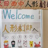 飯田西中学校人形劇部