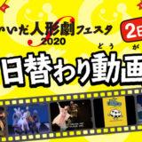 いいだ人形劇フェスタ2020 日替わり動画祭