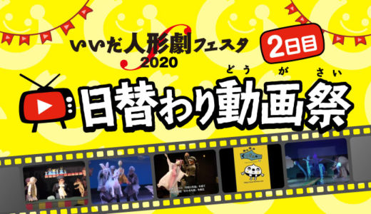日替わり動画祭・2日目の劇団はこちら!