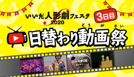 日替わり動画祭・3日目の劇団はこちら!