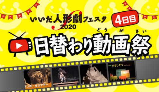 日替わり動画祭・4日目の劇団はこちら!