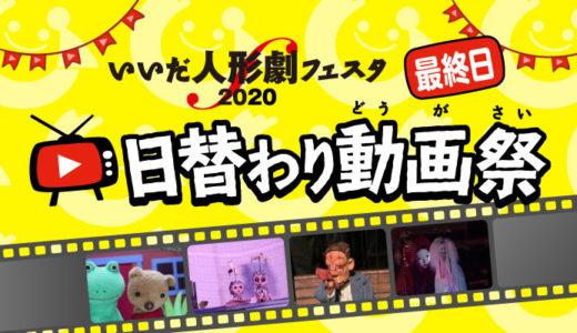 日替わり動画祭・最終日の劇団はこちら!