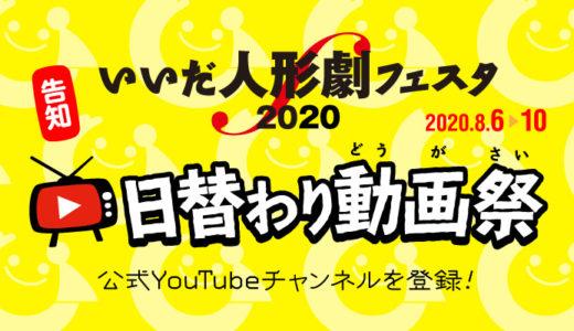 いいだ人形劇フェスタ2020 日替わり動画祭を開催します