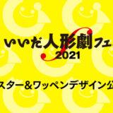 いいだ人形劇フェスタ2021のポスター&ワッペンデザインを募集します