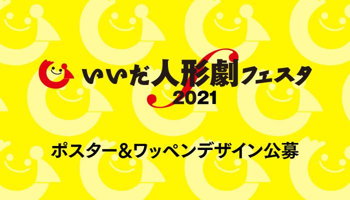 いいだ人形劇フェスタ2021 ポスター&ワッペン公募