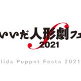 いいだ人形劇フェスタ2021の開催概要、ポスター・ワッペンデザインを発表しました