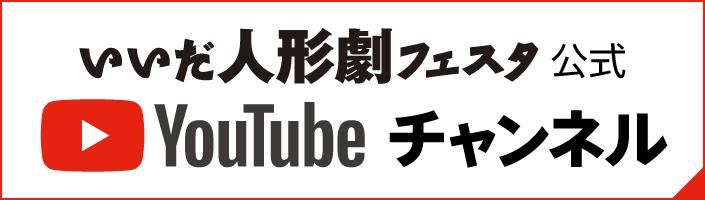 いいだ人形劇フェスタ公式YouTubeチャンネル