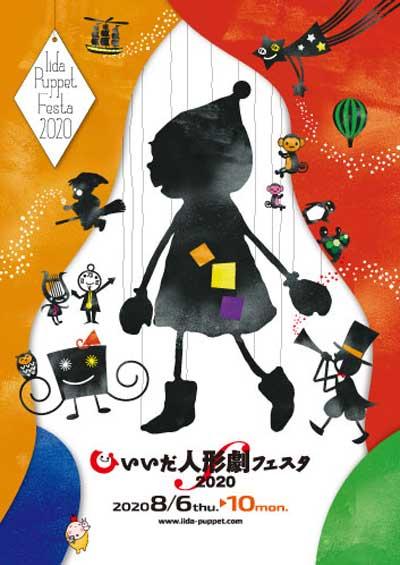 いいだ人形劇フェスタ2020 ポスター